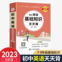 天天背初中英语基础知识新课标通用版PASS绿卡图书
