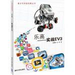正版-Q-乐高――实战EV3(青少年科技创新丛书) 郑剑春、赵亮 9787302346791 清华大学出版社