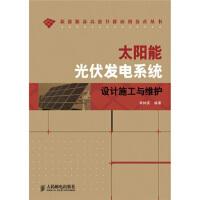 正版-Q-新能源及高效节能应用技术丛书:太阳能光伏发电系统设计施工与维护 9787115218131 李钟实 人民邮电