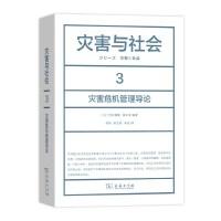 灾害与社会3:灾害危机管理导论 [日]吉井博明 [日]田中淳 编著 商务印书馆