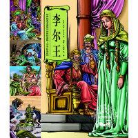 世界经典名著英汉对照绘画版 莎士比亚系列 李尔王