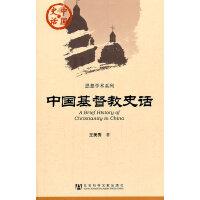 中国基督教史话