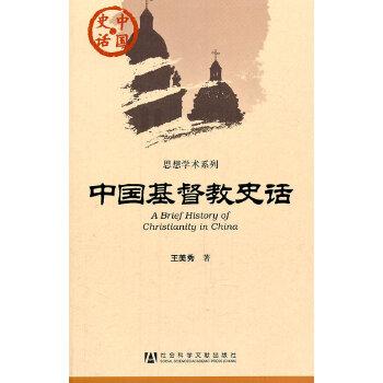 中国基督教史话(pdf+txt+epub+azw3+mobi电子书在线阅读下载)
