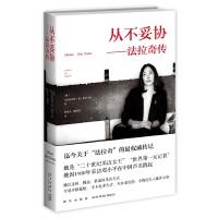 """从不妥协 法拉奇传(迄今关于""""法拉奇""""的权威传记 她是""""二十世纪采访女王""""""""世界第一女记者""""她因1980年采访邓小平在"""