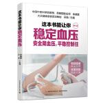 这本书能让你稳定血压(修订版)