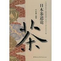 【二手书旧书95成新】 日本茶道论 (日)千玄室 监修 9787500447016