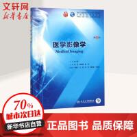 医学影像学 第8版 人民卫生出版社