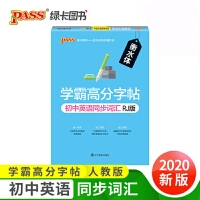 pass绿卡图书学霸高分字帖初中英语同步词汇RJ版衡水体