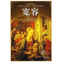 封面有磨痕-HSY-房龙经典的三部曲之一:宽容 [美] 房龙;姚伟 9787543042131 武汉出版社