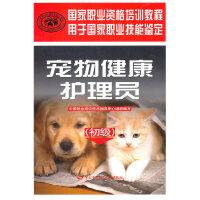 宠物健康护理员(初级)