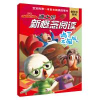 迪士尼新概念阅读金种子系列-鸡丁不淘气