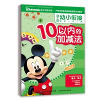 迪士尼幼小衔接数学一日一练 10以内的加减法
