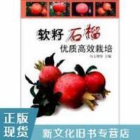 【二手旧书9成新】软籽石榴优质高效栽培冯玉增 9787508242903金盾出