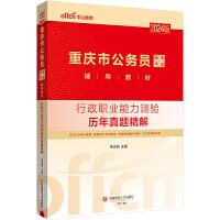 中公教育2021年重庆市公务员考试用书 行政职业能力测验历年真题及名师讲解 1本装 重庆公务员考试真题2021 重庆市公