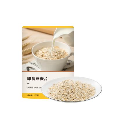 网易严选 无添加蔗糖,澳洲进口即食燕麦片 1千克 澳洲进口燕麦,免煮即食