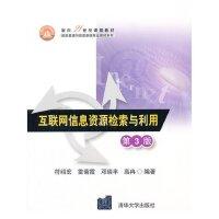 互联网信息资源检索与利用(第3版)(面向21世纪课程教材(信息管理与信息系统专业教材系列))