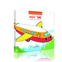 蒲公英交通工具绘本系列:呼呼呼!飞机