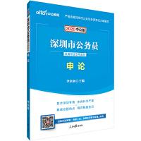 深圳公务员考试用书 中公2020深圳市公务员录用考试专用教材申论