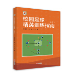 校园足球精英训练指南(初中)