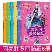全套6册精灵梦叶罗丽女孩公主亮闪闪换装贴纸全珍藏卡通动漫贴画 全套6册