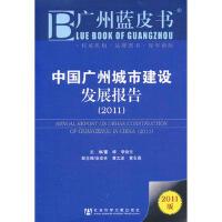 中国广州城市建设发展报告(2011) 董�,李俊夫 社会科学文献出版社