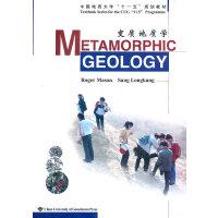 变质地质学(中国地质大学十一五规划教材)