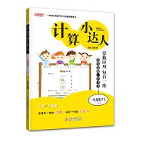 计算小达人 一年级数学(人教版)上(2020秋)