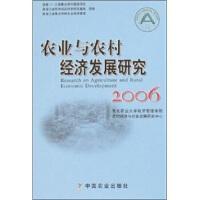 ZJ-农业与农村经济发展研究 中国农业出版社 9787109122949