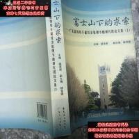 【二手旧书9成新】富士山下的求索:广东省领导干部经济管理专题研究班论文集(1)9787218061085
