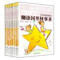科学益智故事(全9册)/少儿科普百分百
