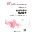 2018年度全国初级会计资格考试辅导系列丛书 经济法基础精讲精练