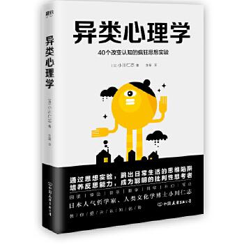 异类心理学:40个改变认知的疯狂思想实验(pdf+txt+epub+azw3+mobi电子书在线阅读下载)