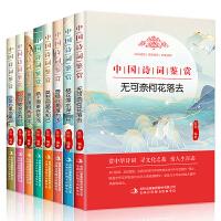 中国诗词大会(全8册)读中国古诗词 知古鉴今唐诗宋词 小学生课外阅读 儿童文学读物 诗词集歌赋