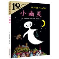 彩乌鸦系列十周年版 小幽灵