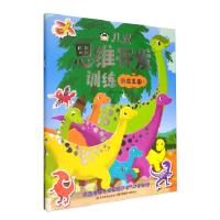 儿童思维开发训练 恐龙王国1
