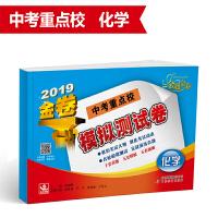 中考重点校模拟测试卷:化学 2019