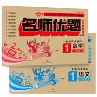 名师优题小学系列卷:一年级. 下(语文+数学)
