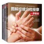 中医专家教你简易实用的中医保健理疗家庭套装(全套3册)
