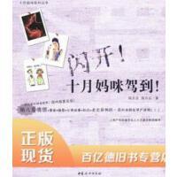 【二手旧书9成新】闪开!十月妈咪驾到!陈乐迎 9787802035935中国妇