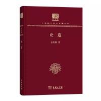 论道(120年纪念版)商务印书馆