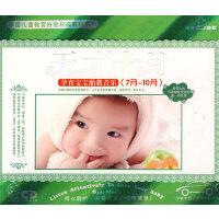 天才幼教:天才十月-孕育宝宝胎教音乐(7月-10月) 德国版(3CD)