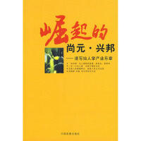 【二手旧书九成新】崛起的尚元 兴邦--谱写仙人掌产业乐章 张新宇 9787802341968 中国发展出版社
