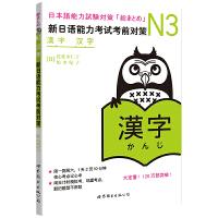 N3汉字 新日语能力考试考前对策 N三级新3级 JLPT备考 日本原版引进 日本语能力测试书籍 零基础自学日语 日语考
