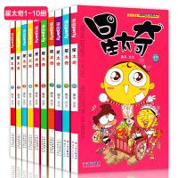星太奇漫画全套1-10全集10本卡通动漫儿童书籍7-9-10-12岁少儿图书畅销书小学生课外阅读书籍幽默搞笑爆笑校园漫画