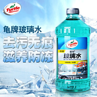 汽车玻璃水雨刷精车用雨刮精超浓缩夏季玻璃清洁剂清洗液2升