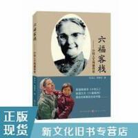 【二手旧书9成新】六福客栈张石山,谭曙方山西人民出版社发行部