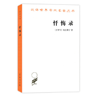 忏悔录(奥古斯丁)(汉译名著本) 商务印书馆