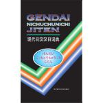 外研社现代日汉汉日词典(13新)