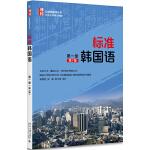 标准韩国语(第一册)(第7版)