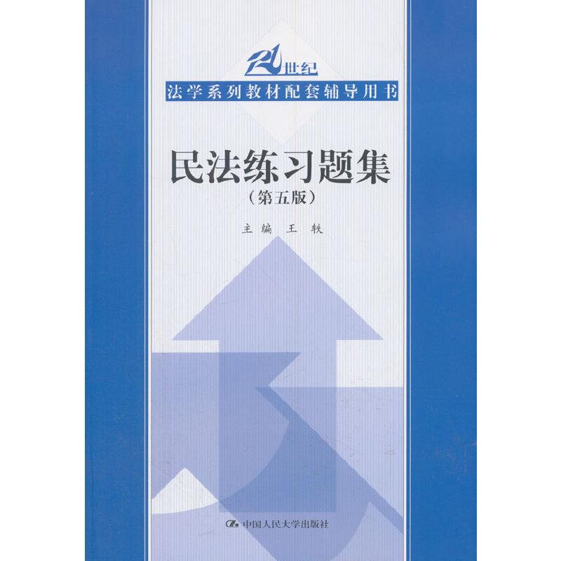 民法练习题集(第五版)(21世纪法学系列教材配套辅导用书)